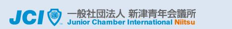 一般社団法人新津青年会議所