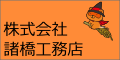 株式会社 諸橋工務店