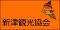 新津観光協会