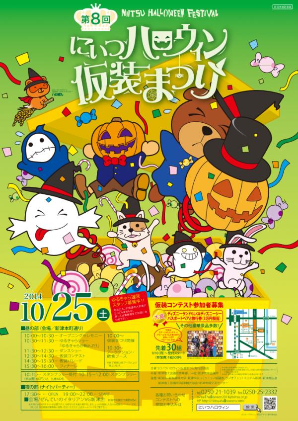 2014年ポスター
